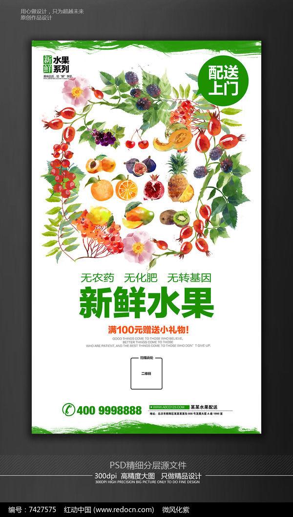 绿色天然新鲜水果海报图片