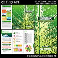 绿色叶子宣传单三折页设计模板PSD
