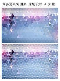 浅色规则三角形底纹