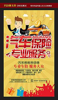 汽车保险广告海报设计