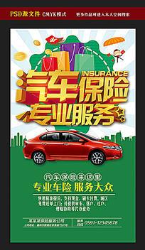 汽车保险专业服务宣传海报