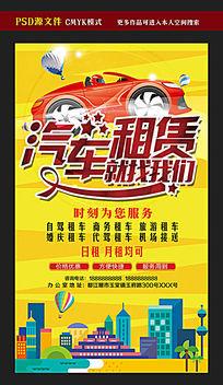 汽车租赁就找我们促销活动海报
