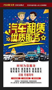 汽车租赁优质服务海报设计