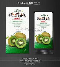 清新简约猕猴桃水果海报设计