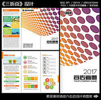 时尚公司企业宣传折页设计模板