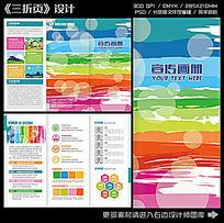 水彩笔触宣传画册三折页设计模板