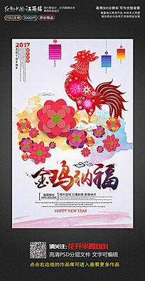 水彩风金鸡纳福2017鸡年海报设计
