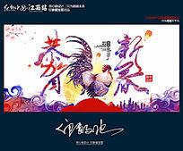 水彩鸡年2017恭贺新春海报设计