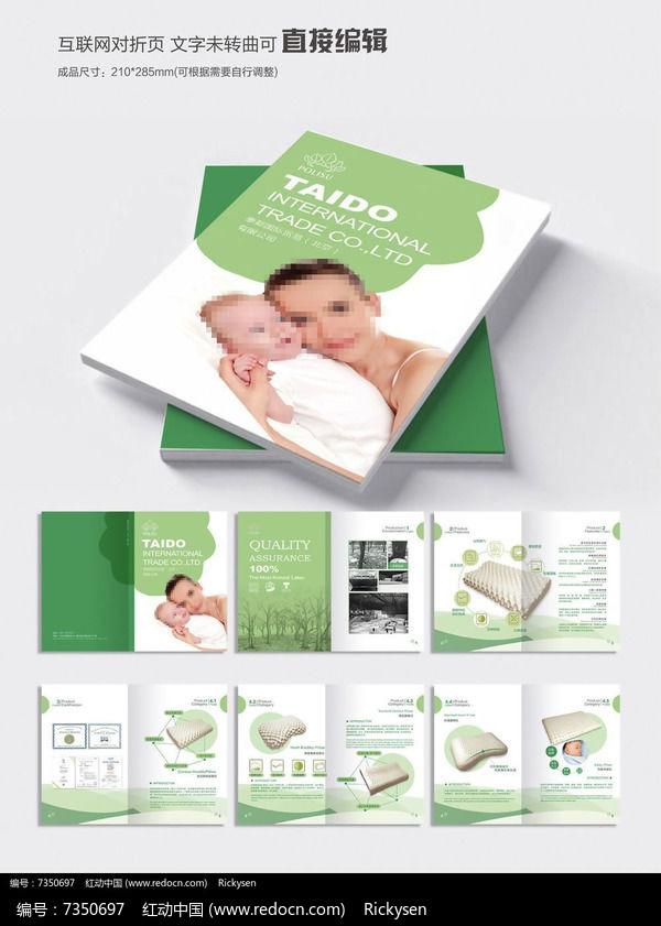 睡眠枕宣传画册设计图片