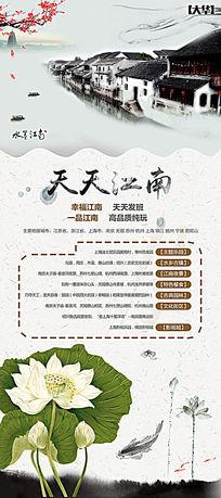 水墨江南商业展架设计