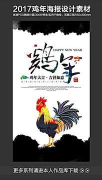 水墨极简鸡年海报
