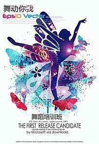 唯美舞蹈培训海报