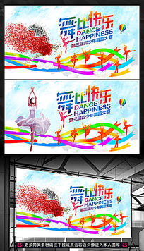舞蹈比赛广告背景模板设计