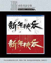 新年快乐书法字体设计