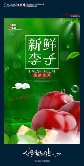 新鲜李子水果促销海报