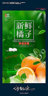 新鲜橘子水果促销海报