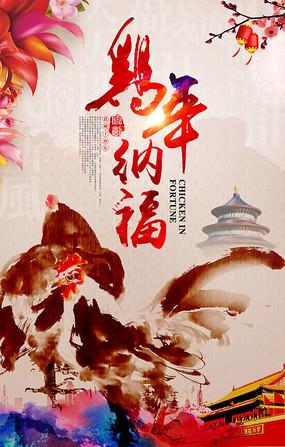 中国风古典创意鸡年海报设计