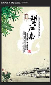 中国风望江南餐厅海报