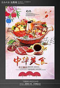 中华美食火锅海报设计