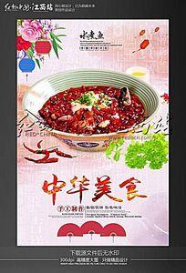 中华美食水煮鱼海报设计
