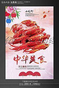 中华美食小龙虾海报设计