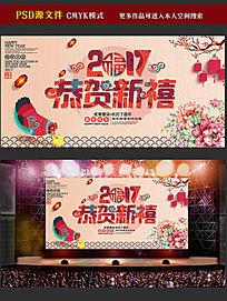 2017恭贺新禧春节宣传海报