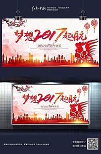 2017梦想起航鸡年春节海报设计
