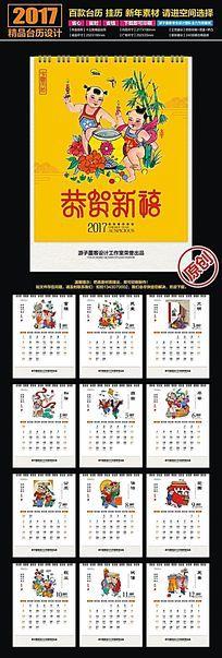 2017年鸡年中国梦传统精美台历设计