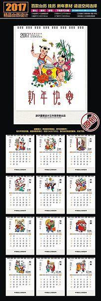 2017年鸡年中国梦传统文化新年快乐精美台历设计
