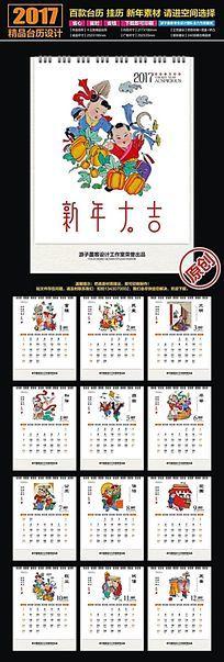 2017年鸡年中国梦新年大吉精美台历设计