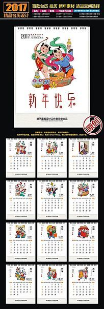 2017年鸡年中国梦新年快乐精美台历设计