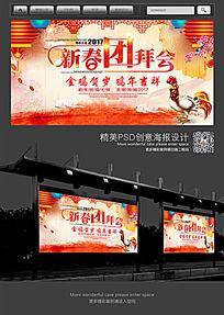 2017新春团拜会宣传海报