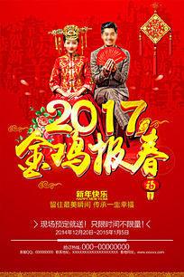 2017新年婚庆海报设计