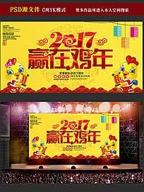 2017赢在鸡年春节晚会海报模板
