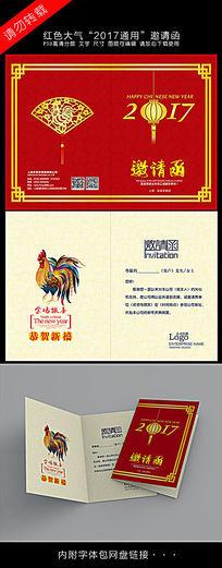 2107鸡年春节新年贺卡邀请函PSD模版