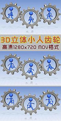 3D立体小人齿轮CG动画视频