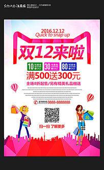 炫彩双12促销海报