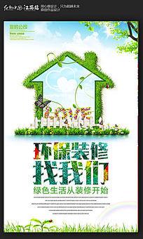 创意简约房屋装修海报设计