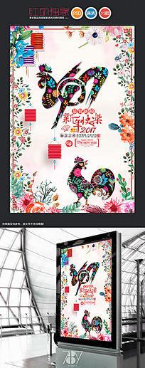 创意鸡年海报 PSD