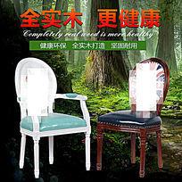 纯实木欧式椅子主图