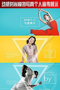 动感时尚模特写真个人宣传展示