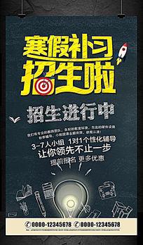 冬季寒假辅导班招生广告海报