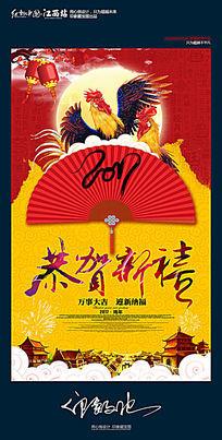 恭贺新禧2017鸡年新年海报设计