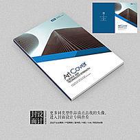 时尚商业杂志画册封面设计