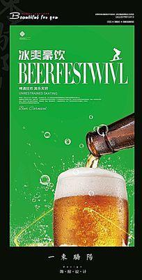 简约冰爽豪饮啤酒节海报设计PSD