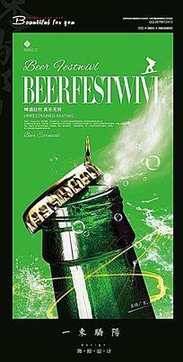 简约创意啤酒节宣传海报设计PSD