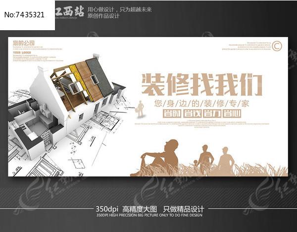 简约房屋装修海报设计