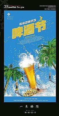 简约时尚啤酒狂欢宣传海报设计PSD