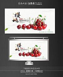 简约中国风樱桃水果海报