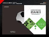 简约足球体育标书封面设计